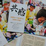 医療的ケア児の生活白書「共感」発行しました