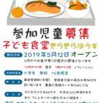 子ども食堂「きらきらはうす」5/12 open!